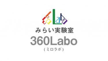 みらい実験室 360Labo (ミロラボ) ってどんなところ?| 奈良県桜井市にあるプログラミング教室