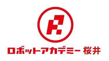 【 奈良・桜井の小学生・中学生向けプログラミング教室 】ロボットアカデミー桜井教室
